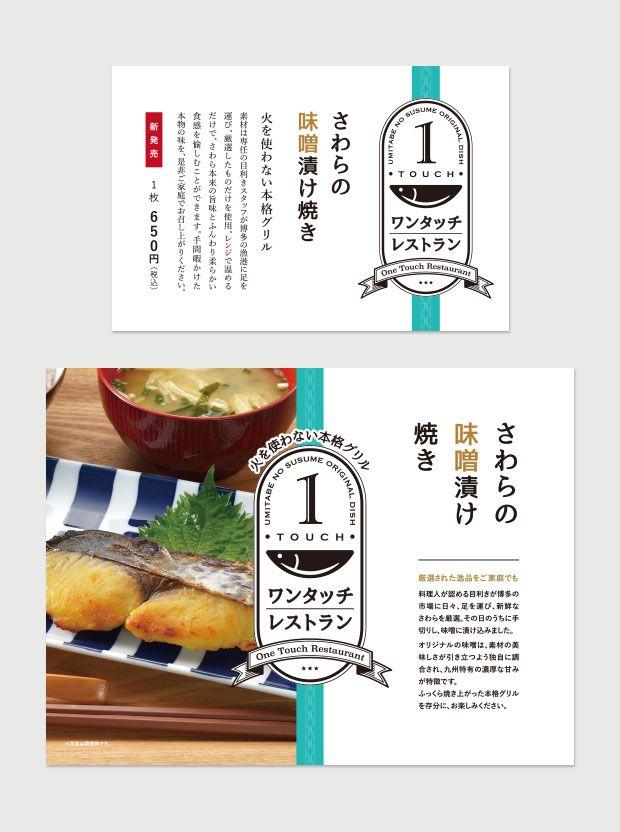 ワンタッチレストラン|パッケージ・プライスカード|kacika制作実績