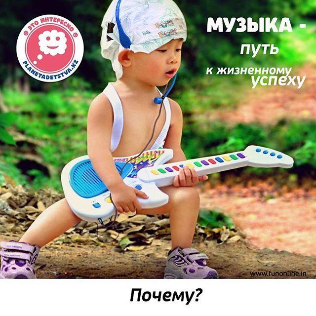 Музыка и язык - братья близнецы. Занимаясь музыкой,  #ребенок развивает математические способности. Он пространственно мыслит, попадая на нужные клавиши, манипулирует абстрактными звуковыми фигурами, запоминая нотный текст.  Музыка развивает коммуникативные навыки.  Музыка - это воспитание характера без риска травмы: как хорошо, что такое возможно!  #планетадетства_лето  #planetadetstva_kz  #музыканты  #алматыигрушки  #алматыдетям
