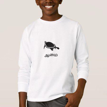 ஆமை - Turtle in Tamil T-Shirt - click/tap to personalize and buy