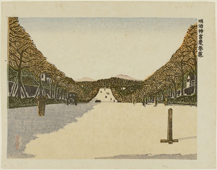 Road Leading to the Meiji Shrine (#49), 12/1/1931, Henmi Takashi