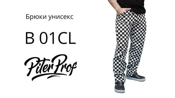 B01 CL Поварские брюки унисекс PITERPROF