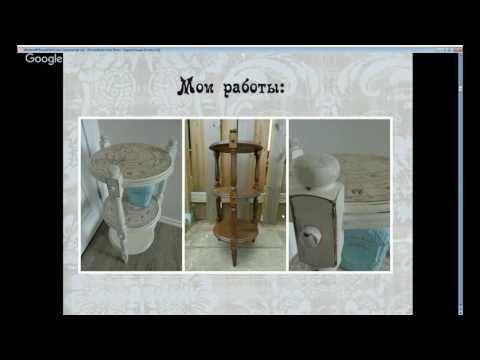 Вебинар.Светлана Шамшина.Меловая краска и покраска мебели.