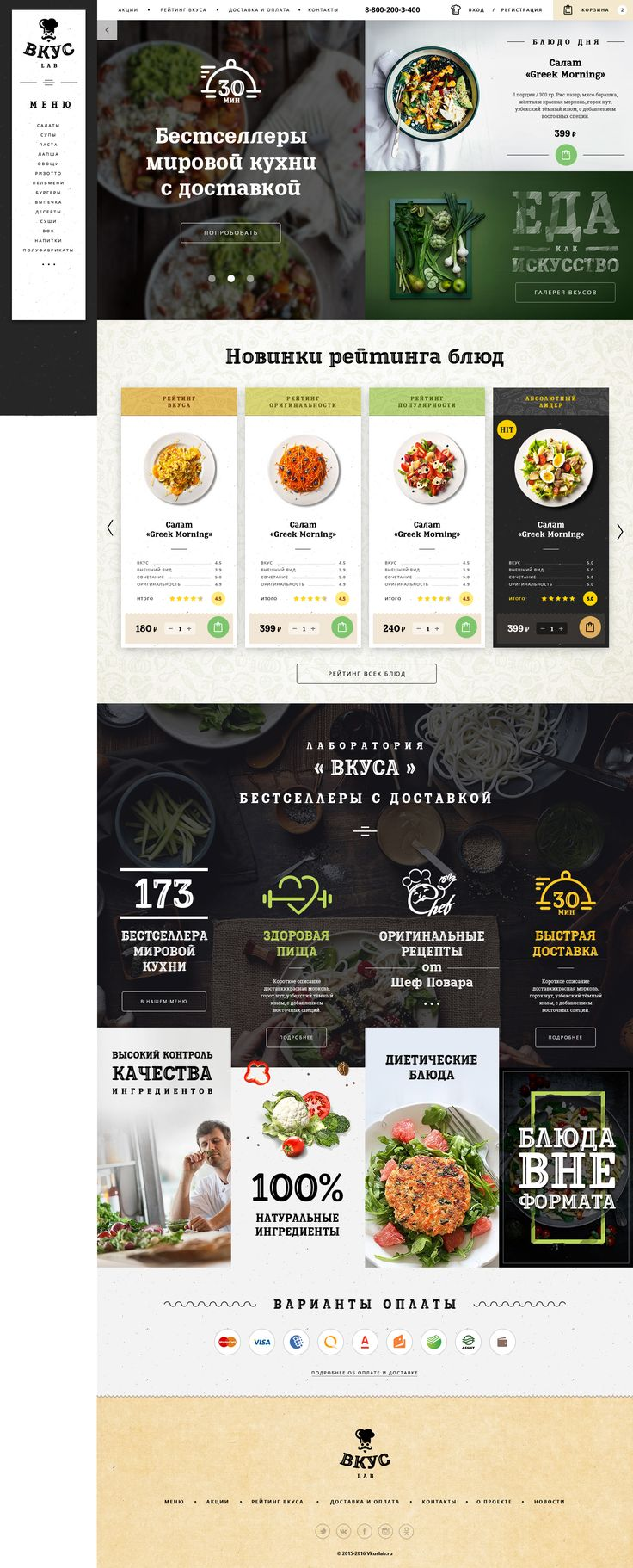 The design of the delivery site useful and healthy food #webdesign