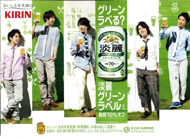 ARASHI with Kirin Tanrei Beer AD.