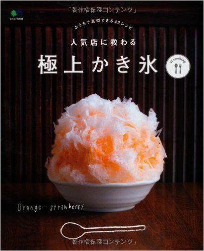 Amazon.co.jp: 人気店に教わる 極上かき氷 (ei cooking): 本 もっと見る