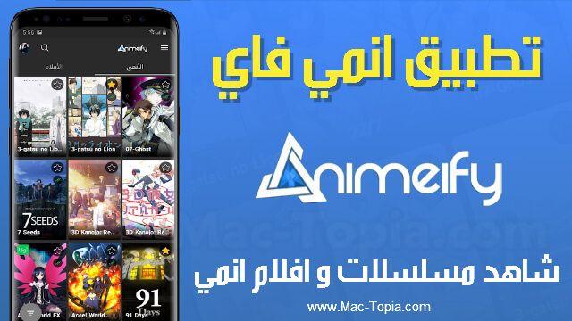 تحميل تطبيق Animeify آخر إصدار أفضل برنامج مشاهدة انمي مترجم مجانا ماك توبيا Sailing