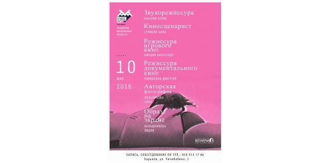 Academy of Visual Arts (Академия Визуальных Искусств)   Реприза Kharkiv art…