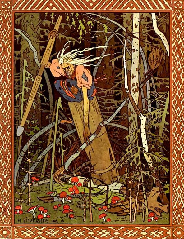Баба-Яга. Иллюстрация к сказке Василиса Прекрасная