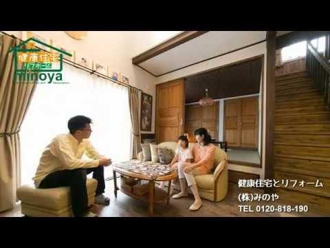 健康住宅とリフォーム株みのや 自然素材・全館空調の家 三重県鈴鹿市で家を建てるなら「みのや」に相談しよう