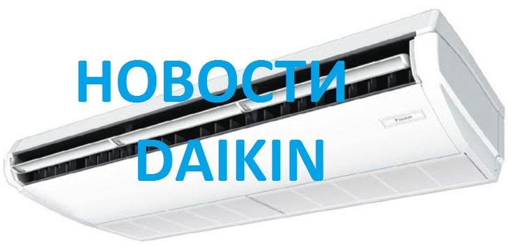 ➡️Согласователь работы кондиционеров уже не нужен!🚫  Компания Daikin провела💪 модернизацию настено -потолочного внутреннего блока кондиционера FHQ-C серии Sky Air. При работе с наружным блоком RZQG (Smart inverter) новая модель FHQ-CB благодаря проводному пульту BRC1E53 обеспечивает бесперебойное кондиционирование и равномерную выработку ресурса кондиционеров.  С использованием нового проводного пульта BRC1E53 можно автоматически чередовать переключение режима ожидания блоков. В группе…