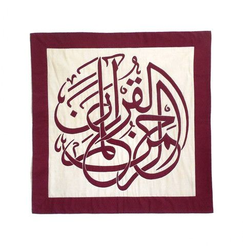 Al-Rahman | Applique Art Wall Hanging Handstitched Egyptian Khayamiya Arabic Islamic Calligraphy