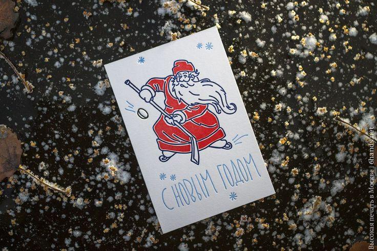Только трус не играет в хоккей! Наш старый добрый дед мороз еще даст фору вам и вашим друзьям! Стоит только его подарить и он прибавит +10 к скорости, +20 к смелости и + 100 к настроению!  #хоккей #дедмороз #дедушкамороз #спорт #зима #каток #открытки #открытка #новыйгод #персонажи #подарки #подарок #праздник #Москва #снегопад #снег #нальду #высокаяпечать #ручнаяработа