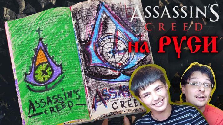 Рисуем Лого игры Assassin's Creed: Syndicate, Ассасин на Руси