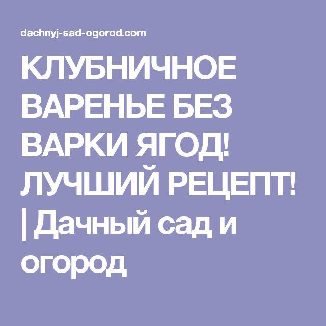 КЛУБНИЧНОЕ ВАРЕНЬЕ БЕЗ ВАРКИ ЯГОД! ЛУЧШИЙ РЕЦЕПТ! | Дачный сад и огород