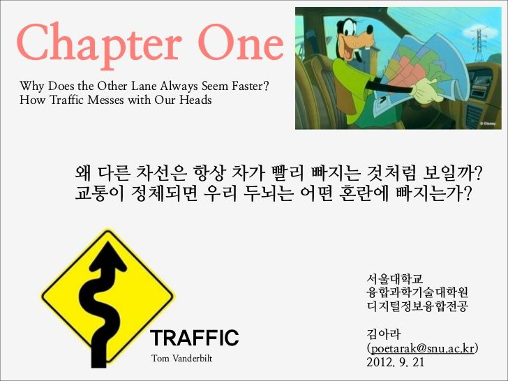 Chapter OneWhy Does the Other Lane Always Seem Faster?How Traffic Messes with Our Heads         왜 다른 차선은 항상 차가 빨리 빠지는 것처럼 ...