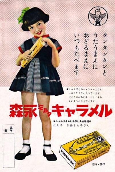 Morinaga milk caramel 森永ミルクキャラメル advertising with japanese actress Matsushima Tomoko 松島トモ子 (9 years old) - 1954