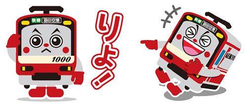 11月1日(水)から「けいきゅん」無料LINEスタンプ限定配信開始、LINE@アカウントや種類豊富な有料スタンプも!   2017年度   ニュースリリース   企業・IR情報   【KEIKYU WEB】京急電鉄オフィシャルサイト