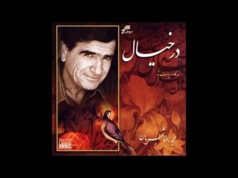 Mohammad-Reza Shajarian - Album Dar Khiyal محمدرضا شجریان - آلبوم درخیال