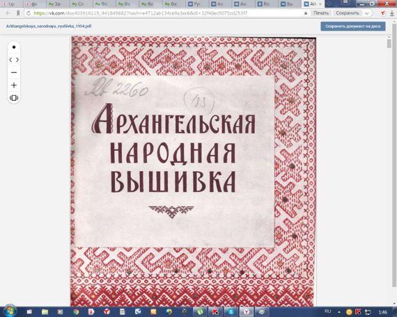 Архангельская народная вышивка  в PDF формате от RussOriginal