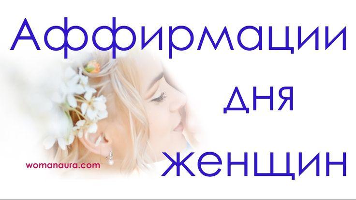Позитивные Аффирмации для женщин на каждый день видео | Луиза Хей Аффирм...