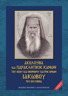 Πνευματικοί Λόγοι: Η Ακολουθία και ο Παρακλητικός Κανόνας του Αγίου Ι...