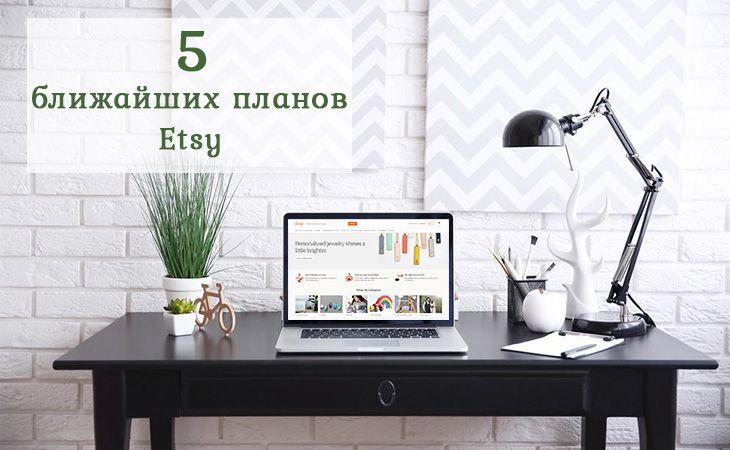 5 ближайших планов Этси - что ждать продавцам на Etsy