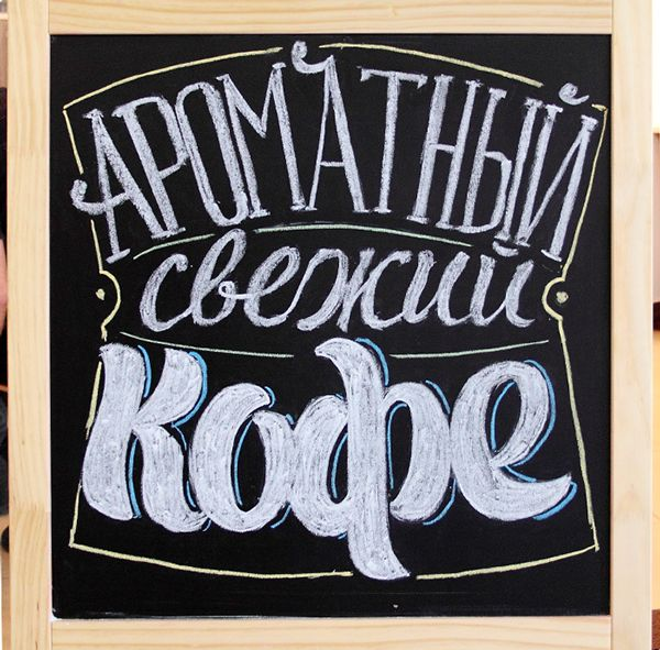 Chalkboard lettering. Меловой леттеринг.