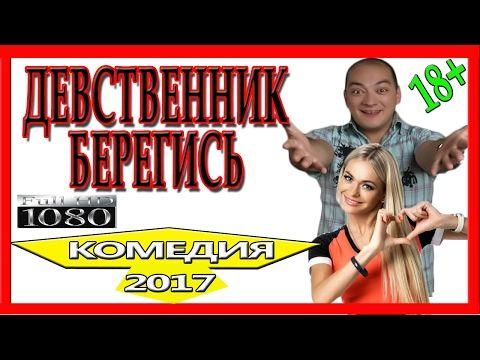 """СМЕШНЫЕ КОМЕДИИ 2017 """"БРАТКИ"""" РУССКИЕ НОВИНКИ - YouTube"""