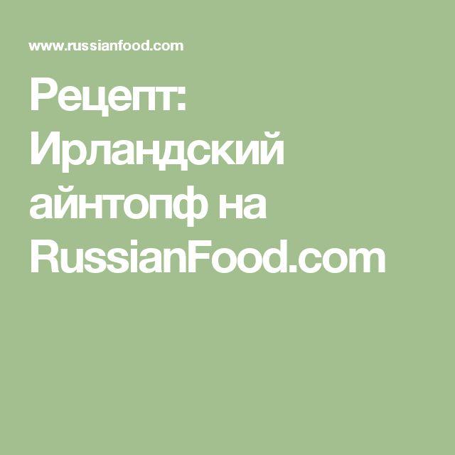 Рецепт: Ирландский айнтопф на RussianFood.com