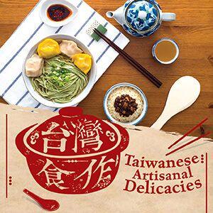 台灣食作: 手工滋味