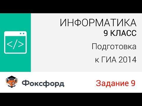 Информатика. 9 класс, 2014. Задание 9, подготовка к ГИА. Центр онлайн-об...