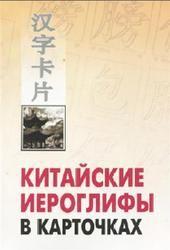 ПРОВЕРОЧНЫЕ РАБОТЫ!!! Китайские иероглифы в карточках, Спешнев Н.А., 2012