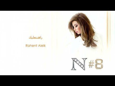 Nancy Ajram - Rahent Aleik Official Video Lyrics راهنت عليك