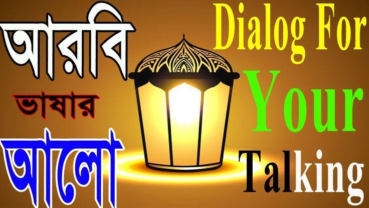 Learn english language in bangla