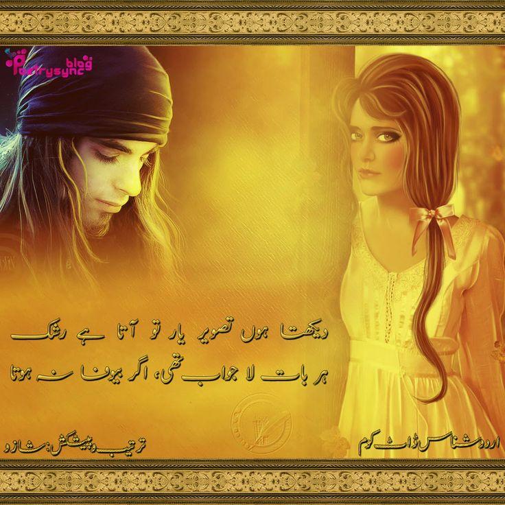 17 Best Images About Bewafa Shayari On Pinterest