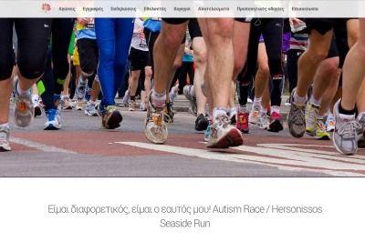 Λάβετε θέσεις και τρέξτε για τον Αυτισμό