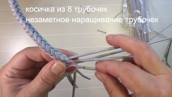 Косичка из 8 трубочек, незаметное наращивание трубочек