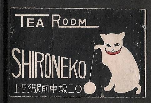 Old Matchbox Label Japan Japanese cat