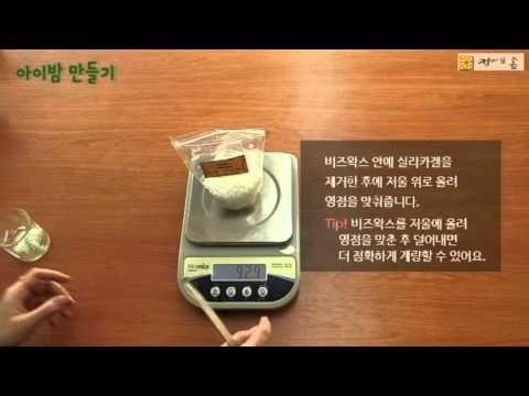 [케이크솝] 피부가 좋아하는 레시피 - 아이밤만들기 [cakesoap] Recipe for beautiful skin - How to make Eye-balm