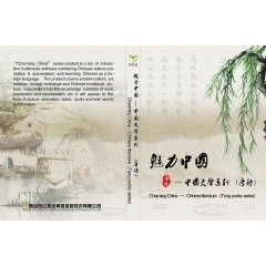 Tang Poetry: Poetry is the most prosperous literary form in Tang Dynasty, so there emerged many excellent poets, such as Li Bai, Du Fu, Wang Wei etc. http://www.productsx.net/sell/show.php?itemid=281