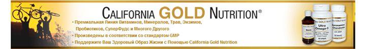 Скидка выходного дня: дополнительная 30% скидка на всю продукцию от California Gold Nutrition  Заканчивается в понедельник, 19 октября, в 10 утра по тихоокеанскому времени. Дополнительная скидка будет доступна в корзине. Коэнзим, молозиво, коллаген, пробиотики, формулы для иммунитета, прополис, маточное молоко, диета, потеря веса, витамины, аминокислоты, минералы, антиоксиданты, мака, расторопша, витамин С, куркума, формулы для костей, минералы.