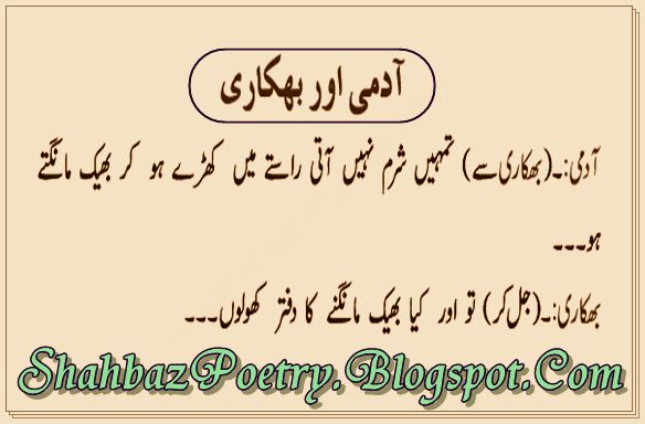 Aadmi Aur Bhikaari Funny Jokes Urdu 2016. sms jokes. pakistani funny jokes, funny pakistani jokes, pakistani funny jokes in urdu, funny pakistani jokes in urdu, funny pakistani jokes in english, funny jokes pakistani urdu, pakistani funny jokes urdu english, pakistani funny sms in urdu, pakistani funny jokes in english, very funny pakistani jokes.