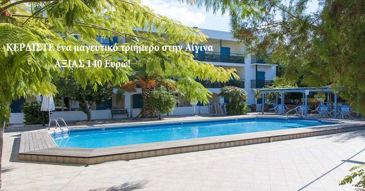 Διαγωνισμός Danae Hotel Aegina! Powered by Discover Aegina.