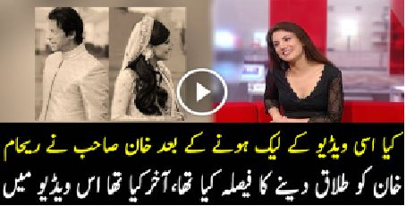 After The Leak Of The Video Imran Khan had decided to divorce the Reham Khan