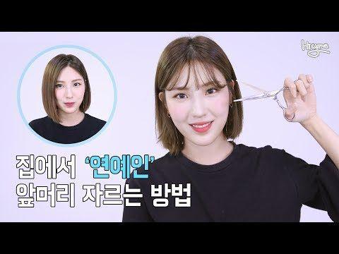 (25) 앞머리 집에서 자르는 방법! feat.연예인 시스루 앞머리 | Hiyena 하이예나 - YouTube