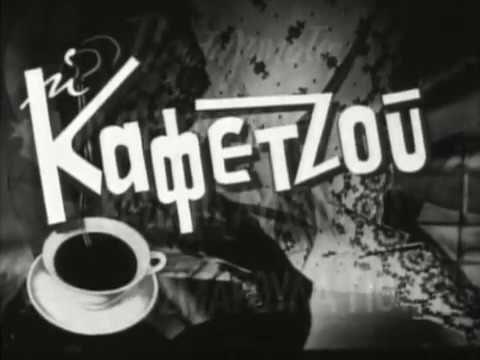 Η ΚΑΦΕΤΖΟΥ 1956 - YouTube