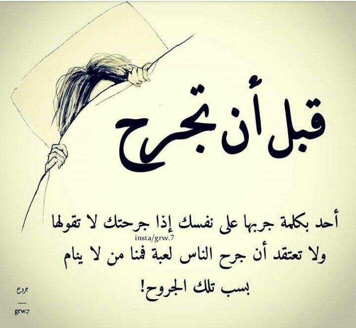 قبل أن تجرح أحدا بكلمة جربها على نفسك Jokes Quotes Words Quotes Arabic Quotes