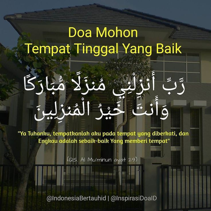 . Doa Mohon Tempat Tinggal Yang Baik رب أنزلني منزلا مباركا وأنت خير المنزلين Ya Tuhanku tempatkanlah aku pada tempat yang diberkati dan Engkau adalah sebaik-baik Yang memberi tempat QS. Al Mu'minun ayat 29 . . Follow @InspirasiDoaID Follow @InspirasiDoaID Follow @InspirasiDoaID #IndonesiaBertauhid #IslamRahmatanLilAlamin #InspirasiDoaIB #Doa #Dailydoa #DoaSeharihari #Islam http://ift.tt/2f12zSN