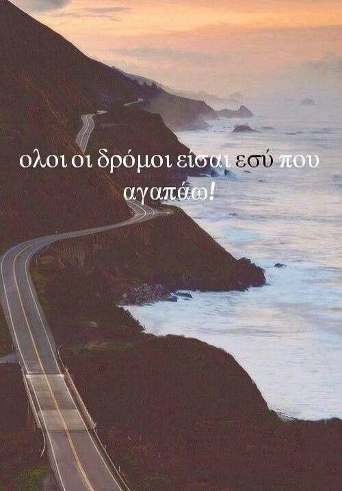 Όλοι οι δρόμοι είσαι εσύ που αγαπάω!