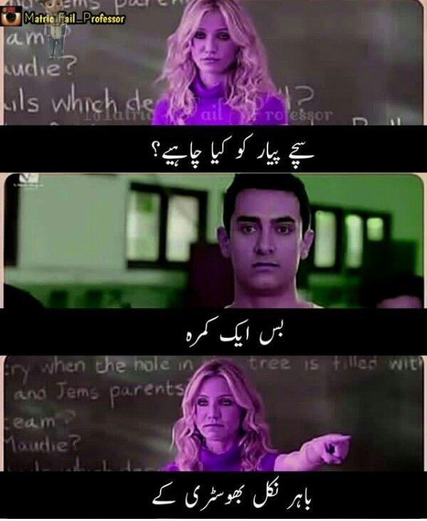 Pin By عائشہ On Phir جذبات Very Funny Jokes Some Funny Jokes Urdu Funny Quotes